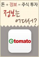 이토마토 앱