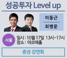 증권강연회_이동근 최병운