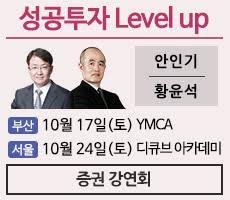 증권강연회_안인기 황윤석
