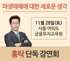 홍탁 강연회