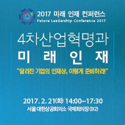 2017미래인재컨퍼런스