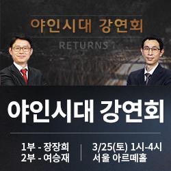 서울 강연회