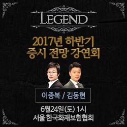 레전드 강연회