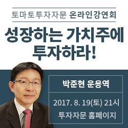 박준현 온라인 강연회