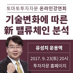 유성치 온라인 강연회