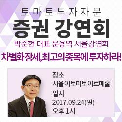 박준현 서울 강연