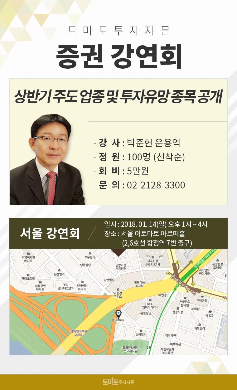 토마토투자자문 증권강연회