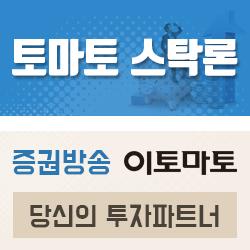 스탁론(증권방송)