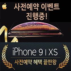 아이폰9 아이폰xs