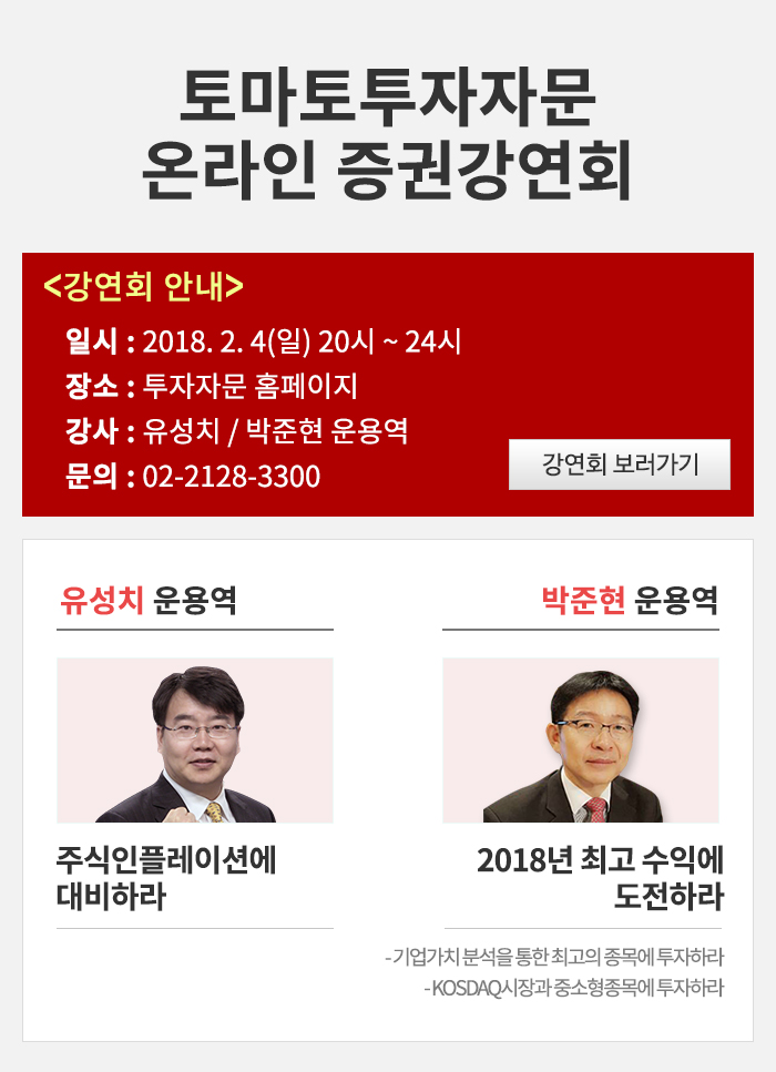 운용역의 온라인강연회