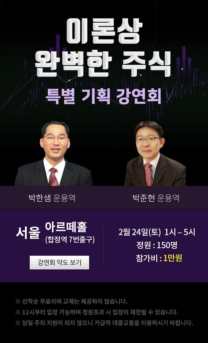 토마토투자자문 특별강연회