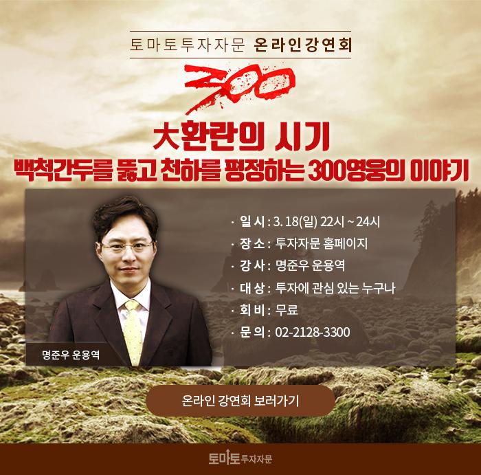 명준우 운용역의 온라인강연회